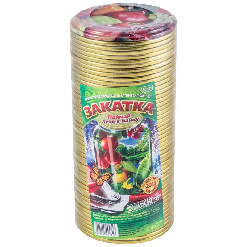 Крышка СКО-1 для консервирования ЗАКАТКА (50 шт)